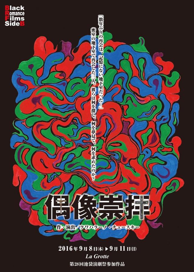 イラスト 伊藤慧 デザイン トージョ―ビール